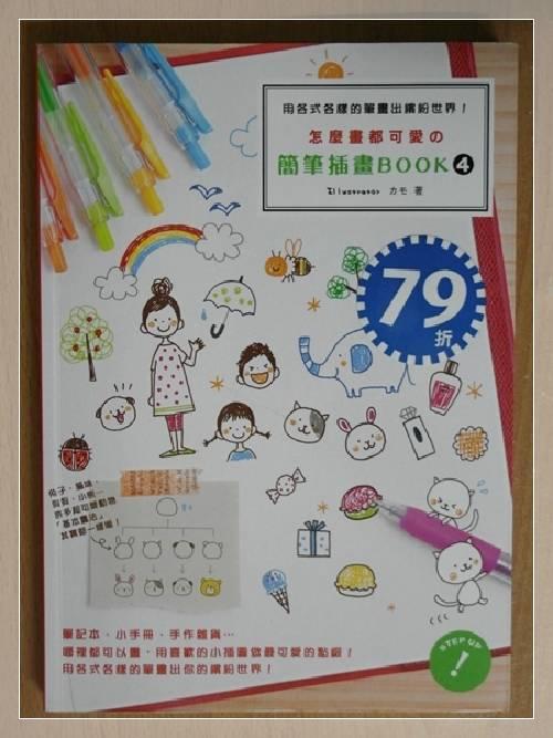 怎么画都可爱的简笔插画book4高雄二手杂志 二手书籍 拥抱